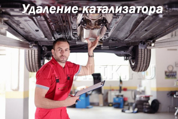 удаление катализатора в москве